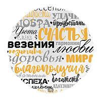 """Шар фольгированный круглый """"Пожелания"""""""