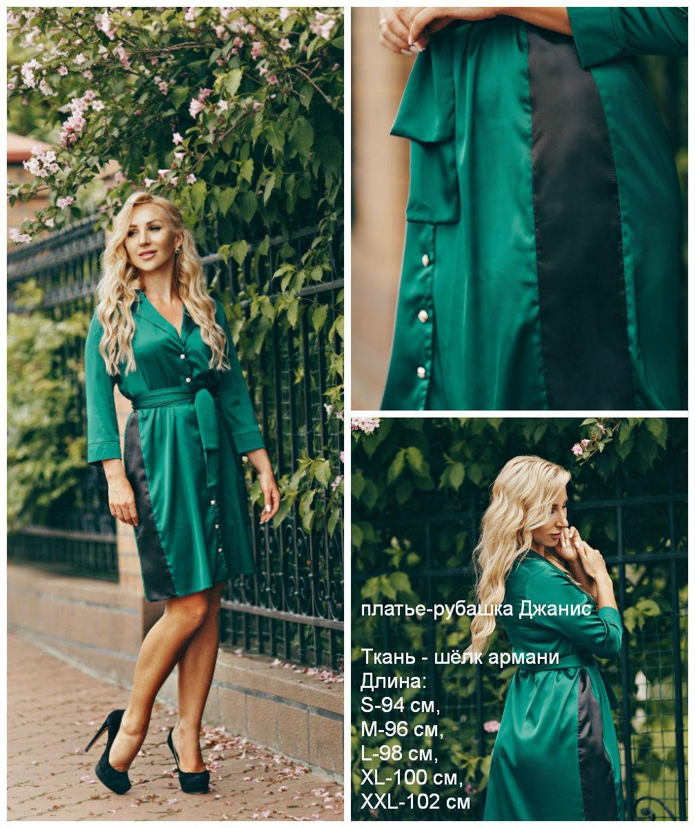Стильное платье -рубашка Джанис, С-52
