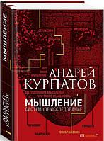 Андрей Курпатов Мышление. Системное исследование
