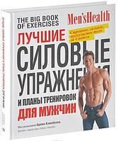 Адам Кэмпбелл Лучшие силовые упражнения и планы тренировок для мужчин