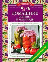 Домашние соленья и маринады (978-5-699-79754-7)