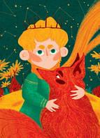 """Листівка """"Маленький принц"""""""