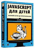 JavaScript для дітей. Веселий вступ до програмування (978-617-679-479-0)