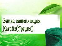 Затеняющая сетка Karatiz(Греция) .