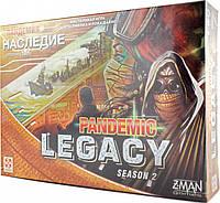 Настольная игра  Стиль Жизни 'Пандемия: Наследие 2' (жёлтая коробка) (321474)