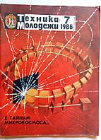 "Журнал ""Техника молодёжи"" 7.1986"
