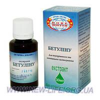 Бетулина экстракт - для улучшения работы печени, защищает клетки печени