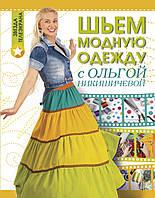 Шьем модную одежду с Ольгой Никишичевой