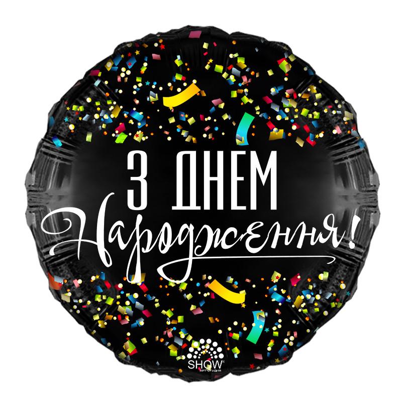 """Куля фольгований круглий """"З Днем Народження"""", конфеті яскраве (Арт-Шоу)"""