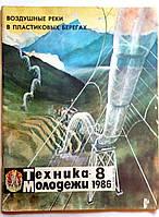 Журнал Техника молодёжи 8.1986
