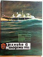 "Журнал ""Техника молодёжи"" 6.1986 год"