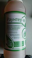 Раунтер 1л послевсходовый гербицид сплошного действия