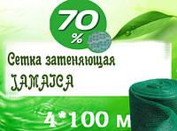 Сетка затеняющая JAMAICA(Ямайка)(Италия)  зеленая  4Х100 м (S200м²) 70%