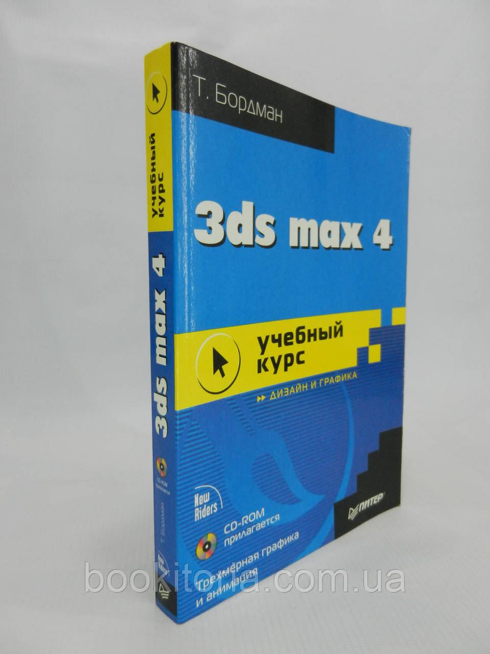 Бордман Т. 3ds max 4 (б/у).
