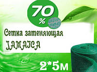 Сетка затеняющая JAMAICA(Ямайка)(Италия)  зеленая 2Х5  м (S10м²) 70%