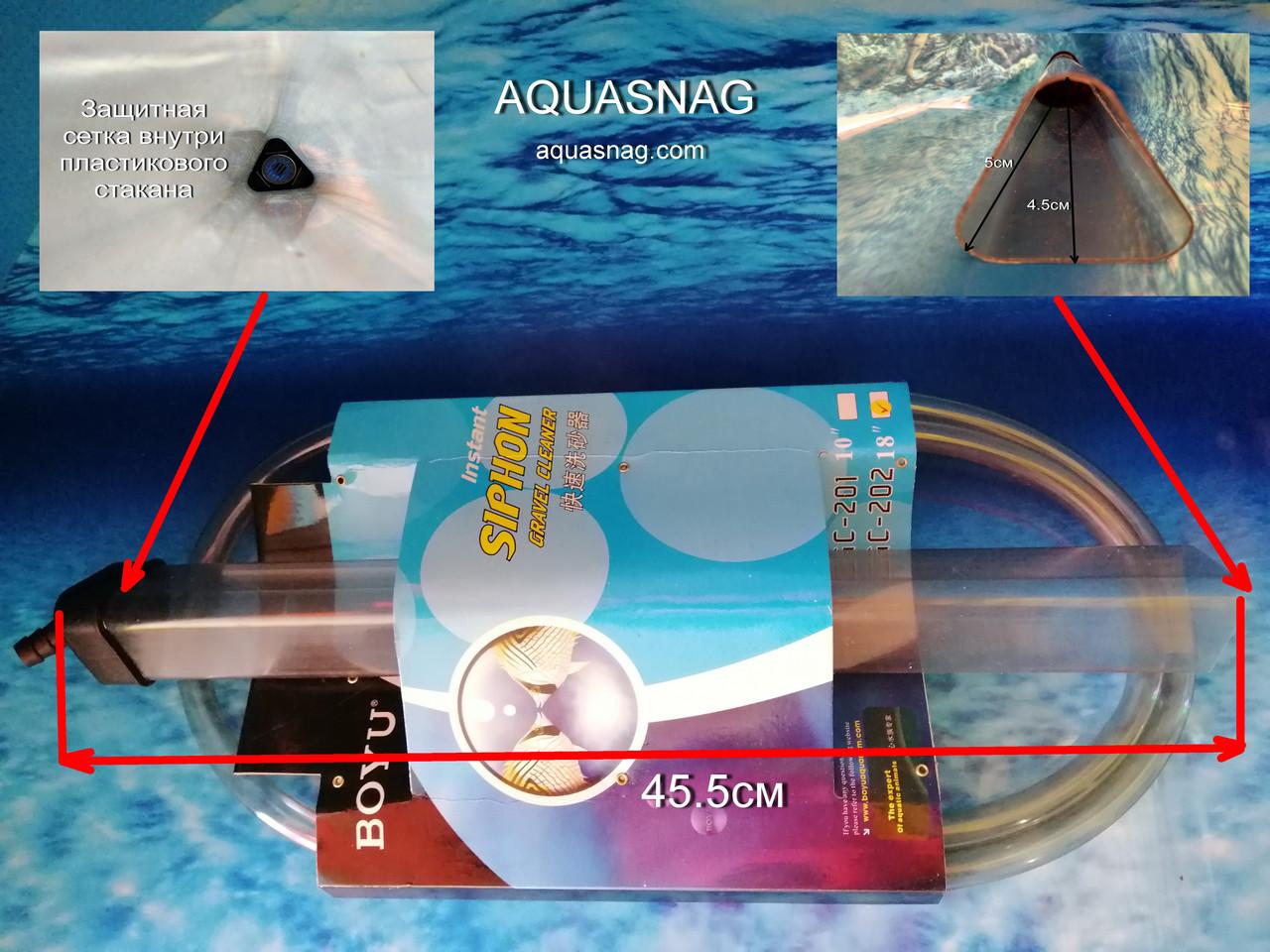 """Очиститель грунта и слив для воды  """"BOYU"""" GC-202  с обратным клапаном"""