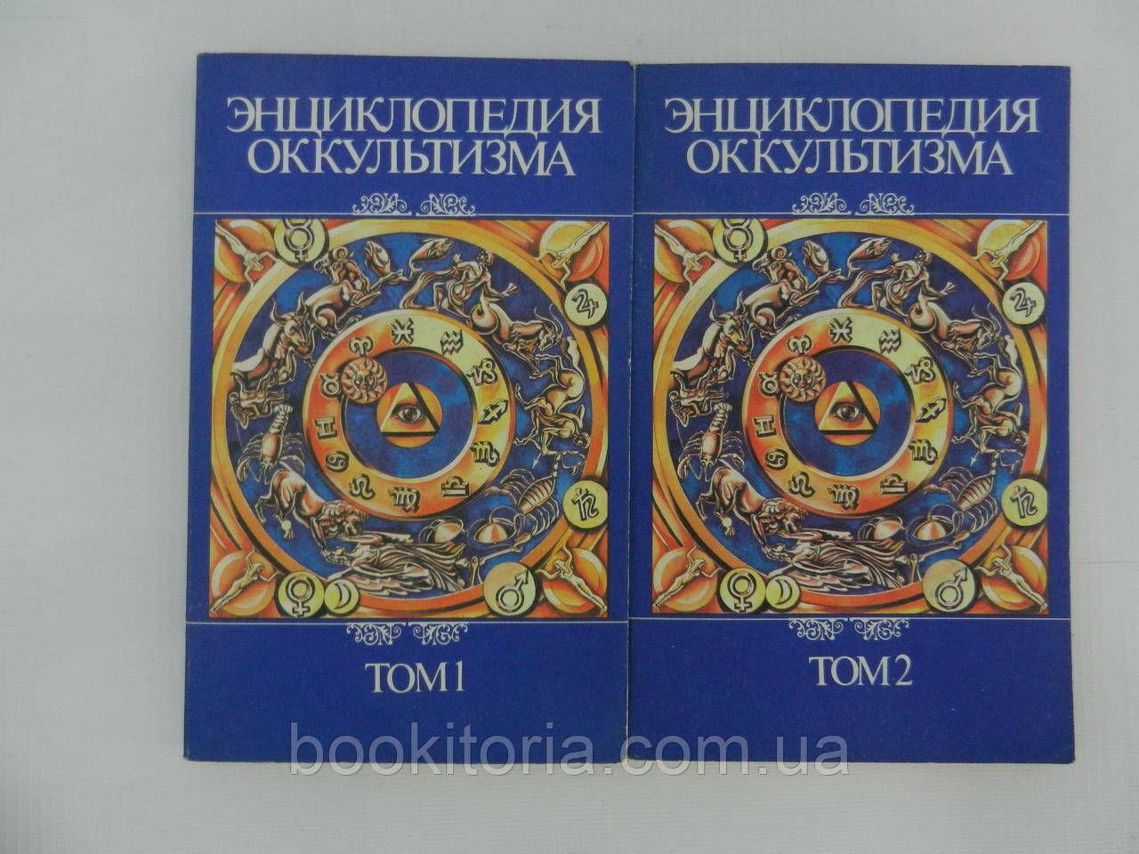Энциклопедия оккультизма. В 2 (двух) томах (б/у).
