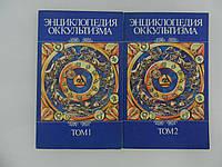 Энциклопедия оккультизма. В 2 (двух) томах (б/у)., фото 1
