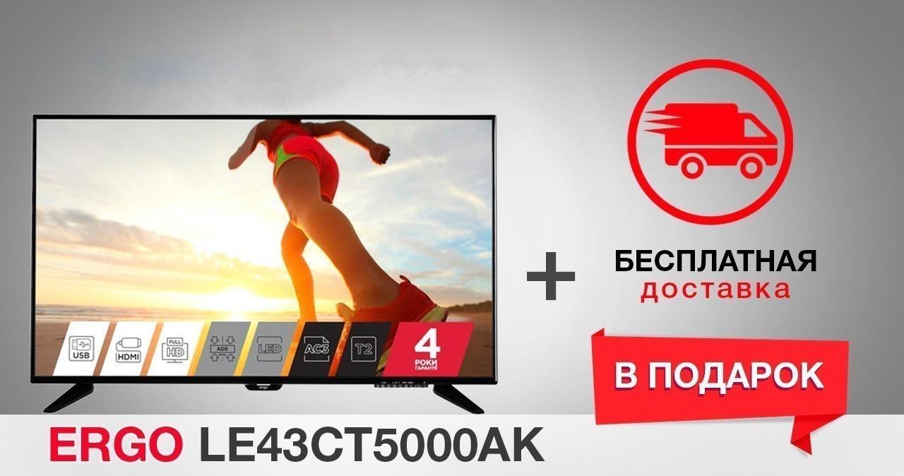 Телевизор ERGO LE43CT5000AK+Бесплатная доставка!!