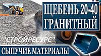 ДОСТАВКА ЩЕБНЯ 20 40 (12 ТОНН) ВИННИЦА