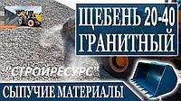 ДОСТАВКА ЩЕБНЯ 20 40 (6-12-З0 ТОНН) ВИННИЦА