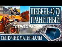 ДОСТАВКА ЩЕБНЯ 40 70 (6-12-30 ТОНН) DAF ВИННИЦА