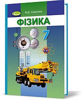 7 клас | Фізика. Підручник (нова програма 2015) | Сиротюк В. Д.