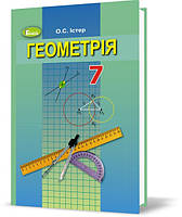 7 клас   Геометрія. Підручник (нова програма 2015)   Істер О.С.