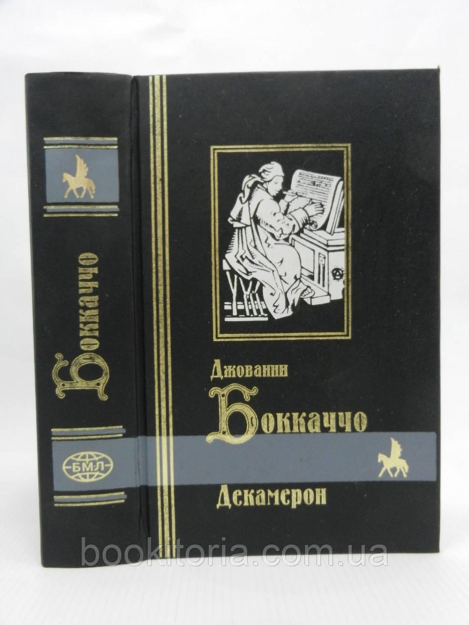 Боккаччо Д. Декамерон (полная версия, б/у).