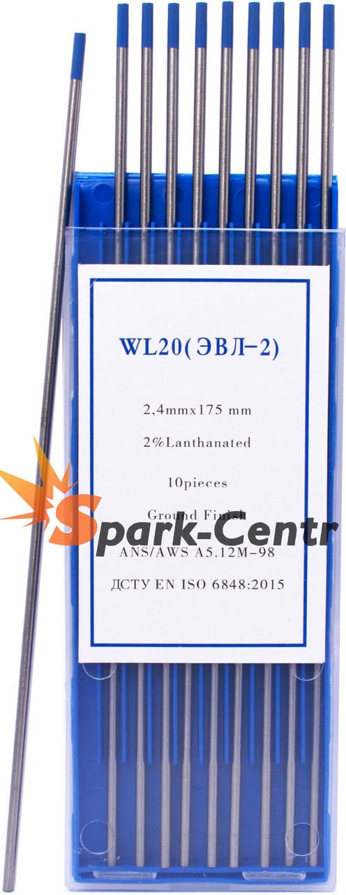 Вольфрамовый электрод WL-20 (бирюзовый) 2,4 мм