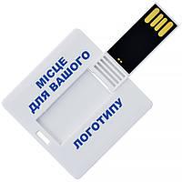 USB флеш-накопитель Квадратная карта под печать логотипа 32ГБ белый цвет (1032-32GB)