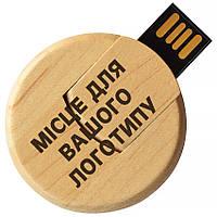 Деревянный USB флеш-накопитель под печать корпоративного логотипа 32ГБ бежевый цвет (0247-32GB)