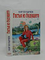 Булычев К. Гостья из будущего (б/у).