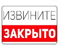 ГРАФИК РАБОТЫ ФИТОМАГАЗИНА  с 19.06 по 23.06.19 ИЗМЕНЕН!