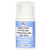 Крем для лица ночной для жирной и комбинированной кожи с АНА 50 мл (вакуум)