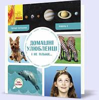 """Книга """"Перше читання Non Fiction. Домашні улюбленці і не тільки… Рівень 5"""",    Ранок"""