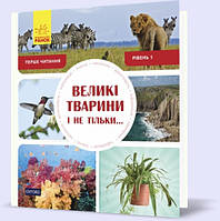 """Книга """"Перше читання Non Fiction. Великі тварини і не тільки... Рівень 1"""",    Ранок"""