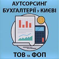 Бухгалтерия Аутсорсинг в Киеве