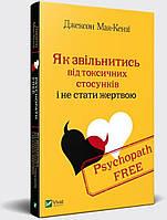 """Книга """"Psychopath Free. Як звільнитись від токсичних стосунків і не стати жертвою"""", Джексон Маккензи   Виват"""
