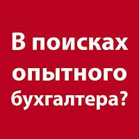 Бухгалтер Аутсорсер для ТОВ и ФОП