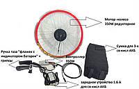 """Набор для переоборудование велосипеда в электровелосипед 24"""" 350W MXUS с свинцово-кислотными АКБ"""