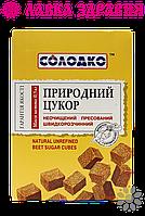 Сахар буряковый Солодко нерафинированный (коричневый) прессованный 250 г