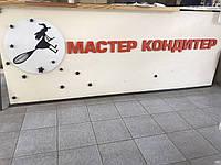 Вывески логотипы Буквы из полистирола\пенопласта, фото 1