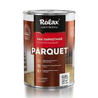 Лак паркетный полиуретановый «PARQUET» матовый Ролакс 0,8 л