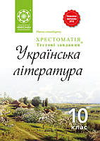 Хрестоматія, Українська література 10 клас (Рівень стандарту)
