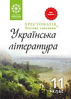 Хрестоматія, Українська література 11 клас