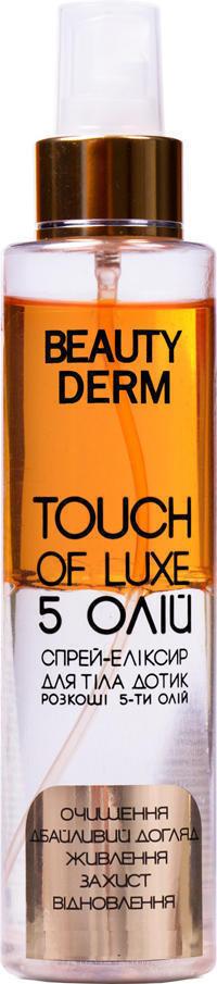 Спрей-эликсир для тела Beauty Derm Touch Of Luxe 150 мл