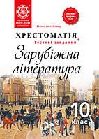 Хрестоматія, Зарубіжна література 10 клас (Рівень стандарту)