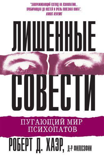 Хаэр Р.Д - Лишенные совести: Пугающий мир психопатов