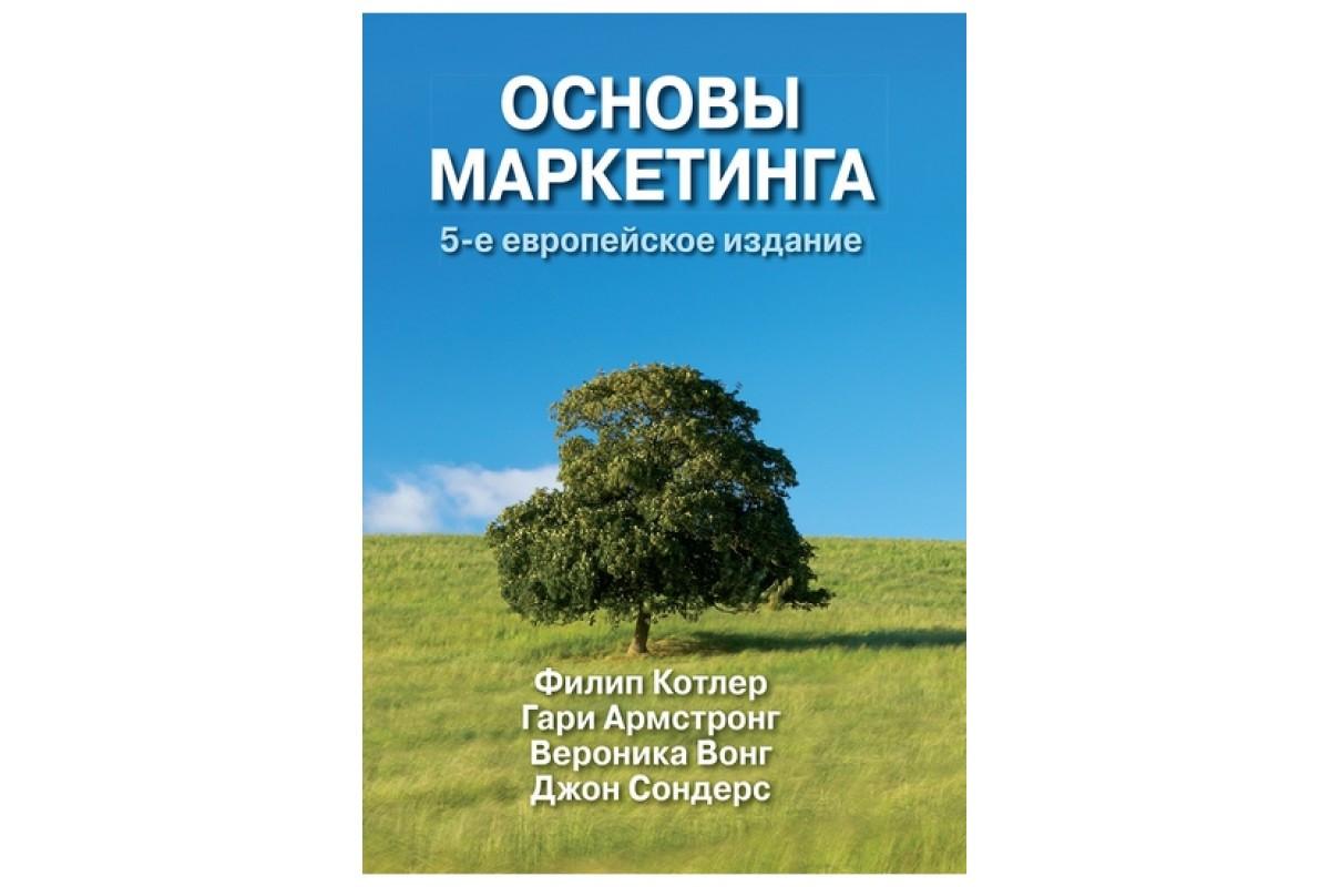 Котлер Ф, Армстронг Г. - Основы маркетинга: пятое европейское издание